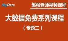 赵强老师:大数据免费系列课程专题(二)