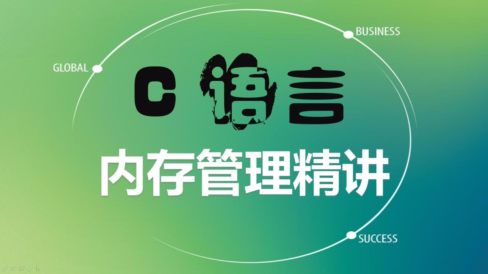 C语言内存管理精讲-高手必修课