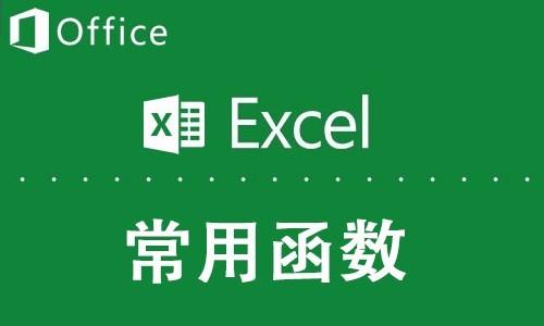 跟着网管学习EXCEL常用函数与常用函数解决方案模板