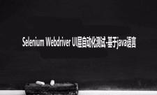 輕松玩轉Selenium Webdriver自動化測試專題