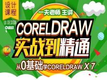 【跟一夫学设计】0基础学全套coreldraw x7轻松学习CDR基础加案例学习视频教程