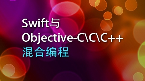 Swift与Objective-C\C\C++混合编程视频课程
