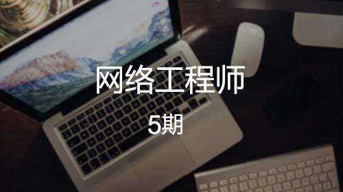 软考:网络工程师5期