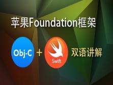 苹果Foundation框架视频课程