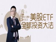 美股ETF全球投资大法 视频教程