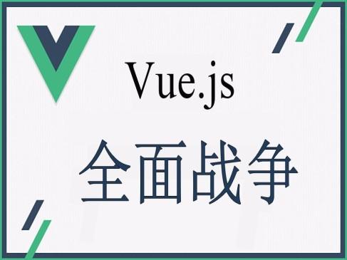 Vue.js全面战争系列视频课程专题