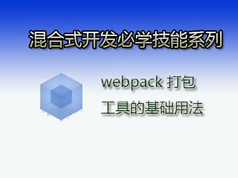 老司机讲前端之Webpack打包工具的基础与使用视频课程