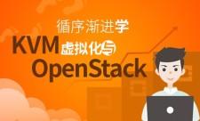 循序渐进学KVM虚拟化与OpenStack系列专题