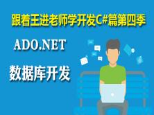 跟着王进老师学开发C#篇第四季:ADO.NET数据库开发【本课程不提供答疑服务】