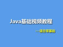 Java基础教程视频课程