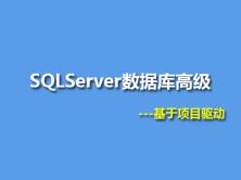 SQLServer数据库高级实战视频课程