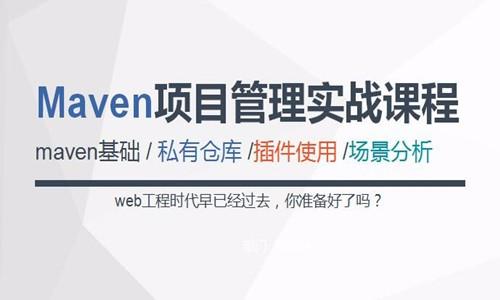 跟Ivan一起学习Maven实战课程【私有仓库、各种插件、场景分析】
