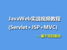 JavaWeb实战视频教程(Servlet+JSP+MVC)