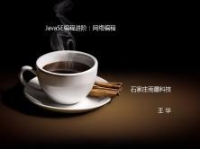 JavaSE编程进阶:网络编程视频教程