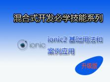 老司机讲前端之ionic2+angular 2的基础用法和案例应用视频课程