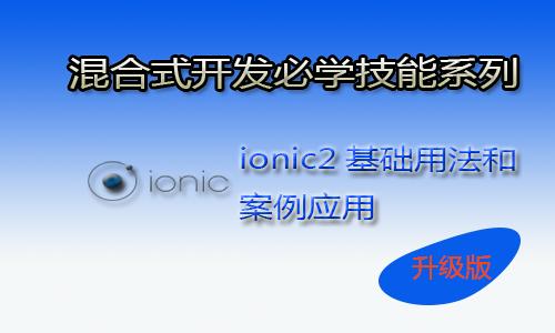 老司機講前端之ionic2+angular 2的基礎用法和案例應用視頻課程