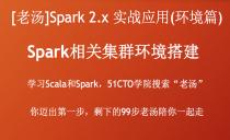 [老汤]Spark 2.x实战应用系列之Spark相关集群环境搭建