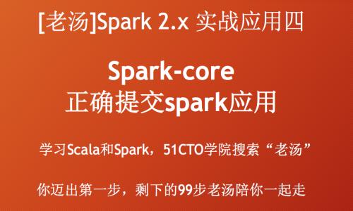 [老汤]Spark 2.x 实战应用系列四之Spark-core正确提交spark应用