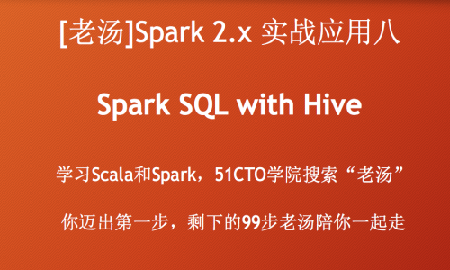 [老汤]Spark 2.x实战应用系列八之Spark SQL with Hive