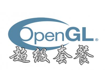 OpenGL-超級套餐(全棧)專題