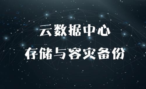 云数据中心系列 视频课程【存储与容灾备份】(技术精讲+规划设计)