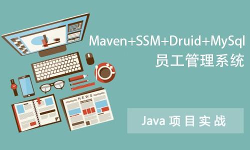 基于Maven+ SpringMVC+ MyBatis +Druid+MySql员工管理系统视频教程