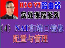 【H3C V7路由器实战视频课程系列-4】NAT和端口镜像配置与管理
