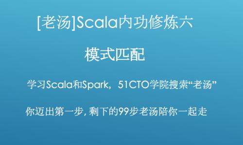 [老汤]Spark 2.x之Scala内功修炼视频课程六-模式匹配