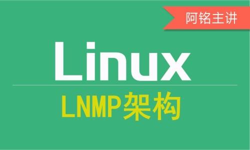LNMP架构视频课程