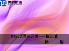 018:C语言开发列视频课程之位运算