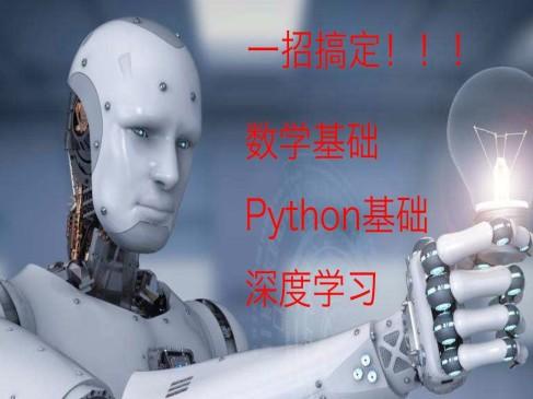 人工智能全攻略