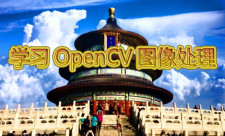 學習OpenCV圖像處理系列視頻專題