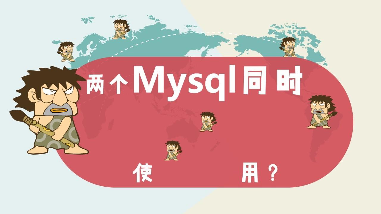 分布式动态数据源切换攻略视频课程(mysql)