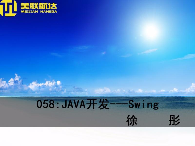 058:JAVA开发---Swing系列视频课程