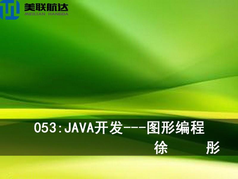 053:JAVA开发---图形编程系列视频课程