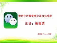 微信生活缴费商业项目标准版视频教程