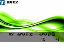 051:JAVA开发---JAVA容器系列视频课程