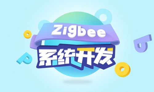 Zigbee系统开发视频课程