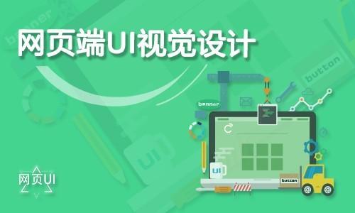网页篇UI视觉设计视频教程