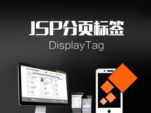 JSP分页标签—DisplayTag实战视频课程