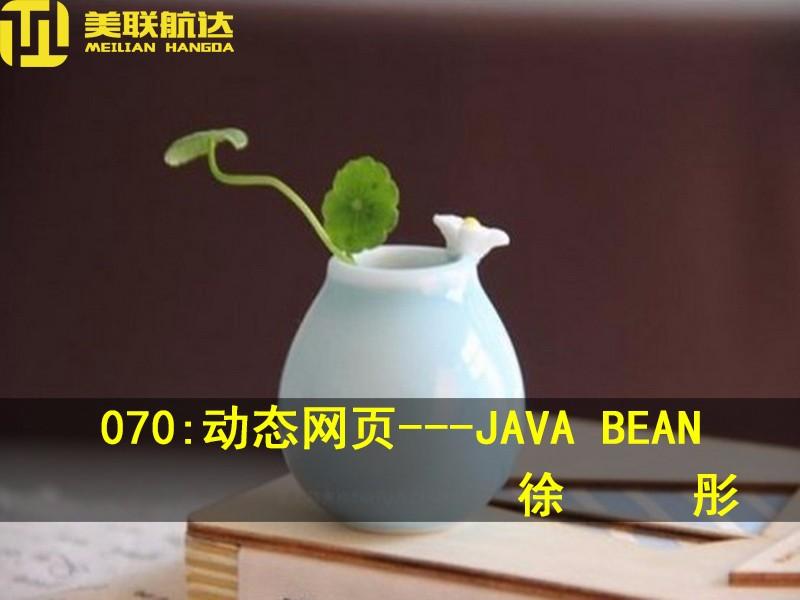 070:动态网页开发---JAVA BEAN系列视频课程