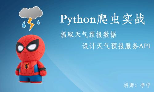Python爬虫实战视频教程:抓取天气预报数据