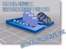 单片机c功能模块高级编程之(商业项目篇)视频课程