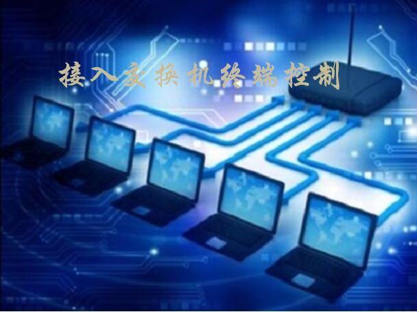 接入交换机终端控制视频教程