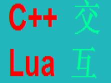 C++ Lua交互详解视频教程