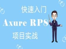 《Axure RP8 快速入门+项目实战》精品视频课程