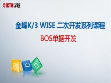 金蝶ERP 二次开发系列-BOS单据开发基础视频课程