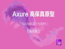 Axure高保真原型:Web导航设计制作视频教程