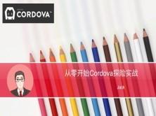 从零开始Cordova探险实战系列视频课程