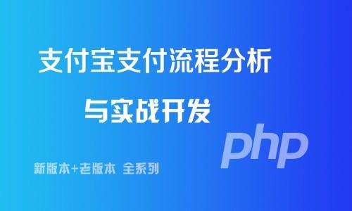 支付宝支付接口开发视频课程(新版+老版提供PHP源码)